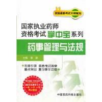 药事管理与法规(国家执业药师资格考试掌中宝系列)