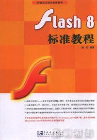 Flash8 标准教程