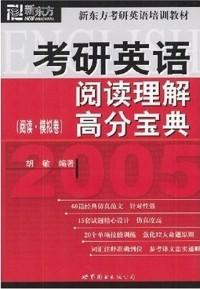 考研英语阅读理解高分宝典
