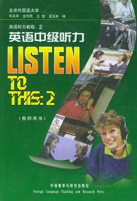 英语中级听力(教师用书)2(LISTEN TO THE:2)