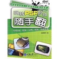 玩转PSP妙技随手翻