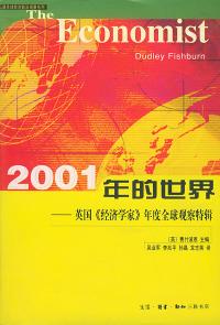 2001年的世界(英国经济学家年度全球观察特辑)——三联全球经济前沿观察系列
