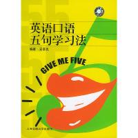 英语口语五句学习法(附CD光盘一张)