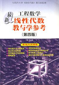 最新工程数学线性代数教与学参考(第四版)