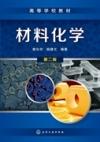 材料化學-第二版