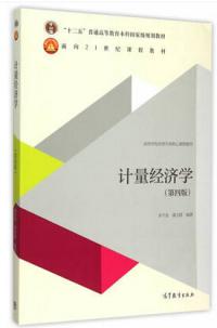 计量经济学(第四版)(内容一致,印次、封面或原价不同,统一售价,随机发货)