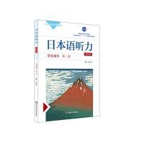 日本语听力(学生用书)(第三册)(第三版)