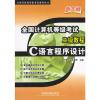 全国计算机等级考试二级教程——C语言程序设计