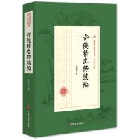 奇侠精忠传续编/民国武侠小说典藏文库(赵焕亭卷)