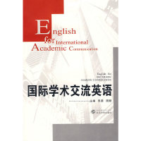 国际学术交流英语(English for International Academic Communication)