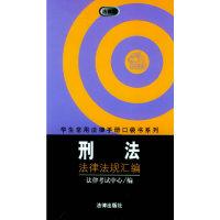 刑法法律法规汇编——学生常用法律手册口袋书系列
