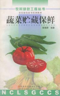 蔬菜贮藏保鲜——农村绿色工程丛书