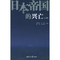 日本帝国的兴亡(上中下卷)