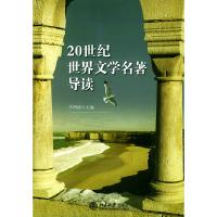20世纪世界文学名著导读