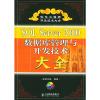 SQLServer2000数据库管理与开发技术大全
