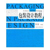 包装设计教程(第二版)