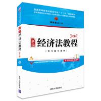 新编经济法教程-第3版-(含习题与案例)