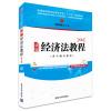新編經濟法教程-第3版-(含習題與案例)