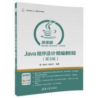 Java程序设计精编教程(第3版)-微课版