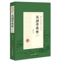 双剑奇侠传(第2部)/民国武侠小说典藏文库(赵焕亭卷)
