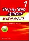 StepByStep3000(1)英语听力入门(学生用书)(内容一致,印次、封面或原价不同,统一售价,随机发货)