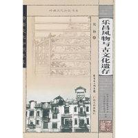 岭南文化知识书系 乐昌风物与古文化遗存