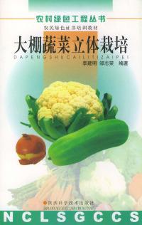 大棚蔬菜立体栽培——农村绿色工程丛书