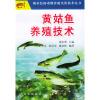 黄姑鱼养殖技术/海水经济动物养殖实用技术丛书(海水经济动物养殖实用技术丛书)