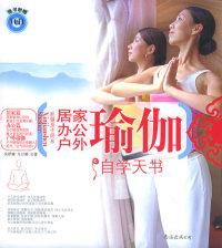 瑜伽自学天书:居家.办公.户外瑜伽(附VCD光盘一张)