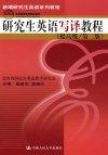 研究生英语写译教程(提高级/第二版)