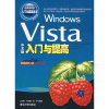 Windows Vista 中文版入门与提高