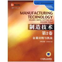 制造技术 第2卷金属切削与机床