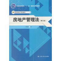 房地产管理法(第三版)