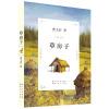 草房子草房子(内容一致,印次、封面或原价不同,统一售价,随机发货)