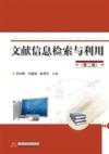 文献信息检索与利用(第二版)