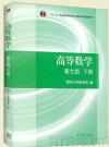高等数学(下册)(第七版)(内容一致,印次、封面或原价不同,统一售价,随机发货)