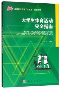大学生体育活动安全指南