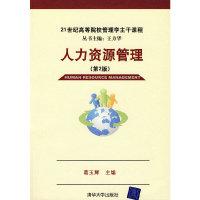 人力资源管理(第2版)