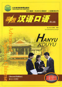 高级汉语口语(第二版)(附1张MP3)