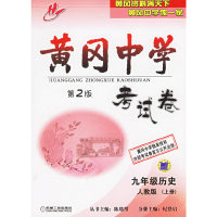 黄冈中学考试卷:九年级历史.人教版(上册)