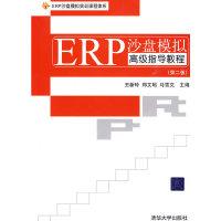 ERP沙盘模拟高级指导教程(第2版)