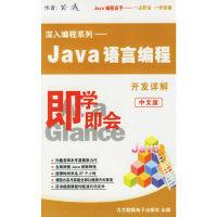 JAVA语言编程开发详解