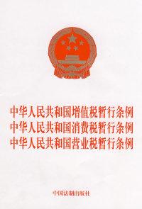 中华人民共和国增值税暂行条例、消费税暂行条例、营业税暂行条例