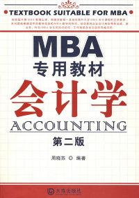 MBA专用教材会计学(第二版)