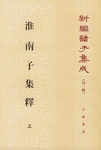 淮南子集释——新编诸子集成(上中下册)