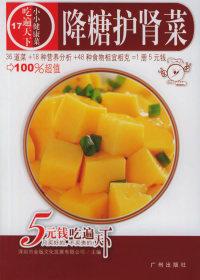 降糖护肾菜——吃遍天下17