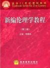 新编伦理学教程(第二版)