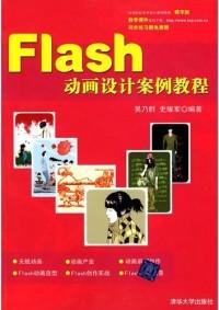 Flash动画设计案例教程