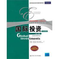 国际投资(第六版)(全文影印)