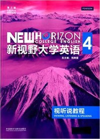 新视野大学英语 4 视听说教程(第三版)